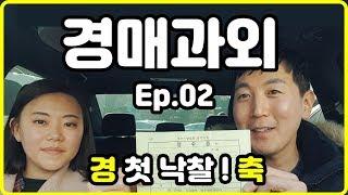 부동산 경매 과외 Ep.02 경축 첫낙찰!! ㅣ 부플러…