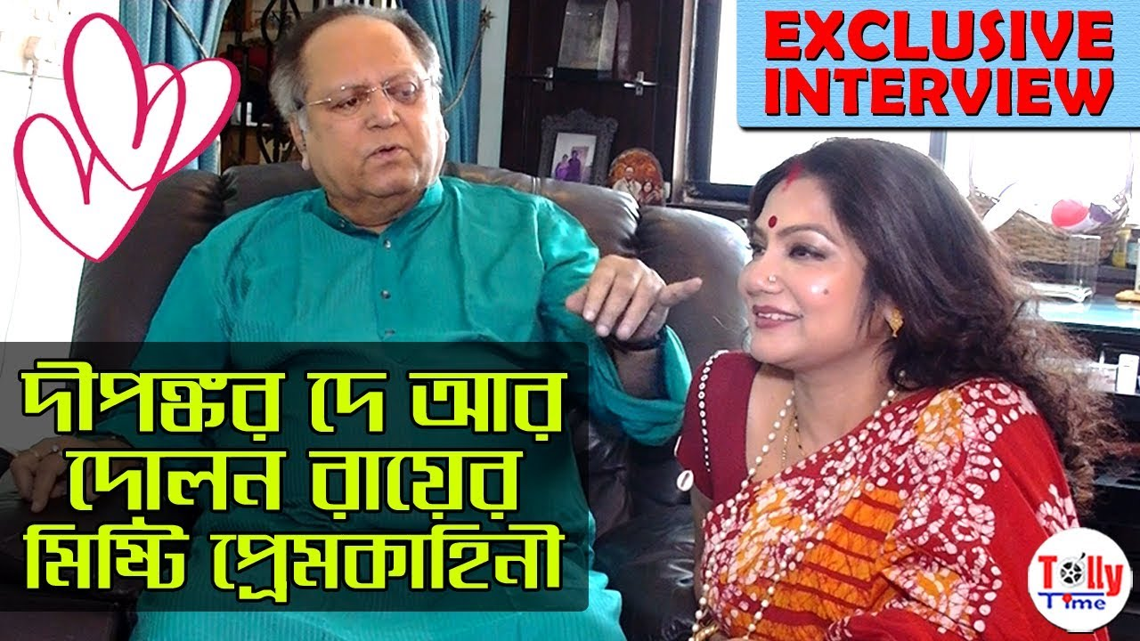 Download Dipankar Dey আর Dolon Roy-এর মিষ্টি প্রেমকাহিনী   Exclusive   Happy Valentines Week
