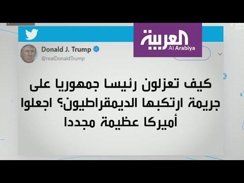 تفاعلكم: ترمب يتحدى خصومه : لن تعزلوني عن الرئاسة  - نشر قبل 2 ساعة