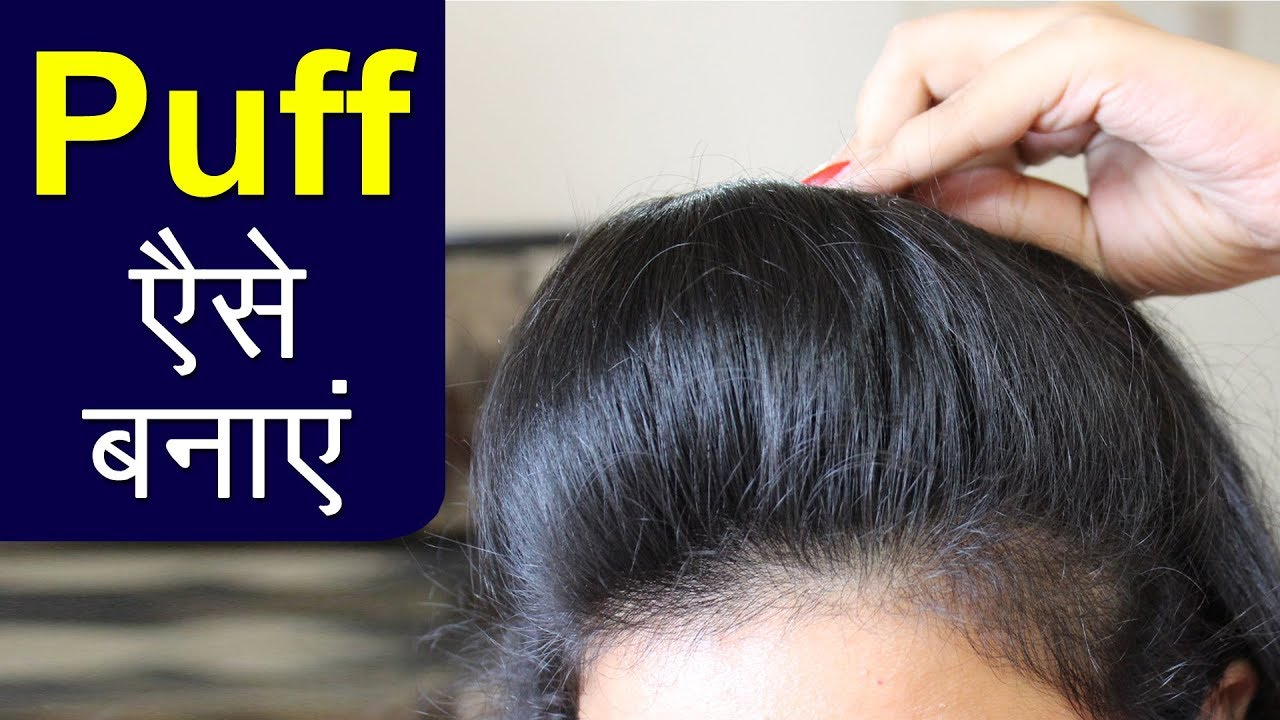 front puff hair style tutorial | simple puff hairstyles easy for girls