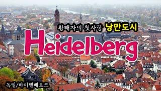 독일 하이델베르크, 황제의 첫사랑처럼 낭만이 있는 도시…
