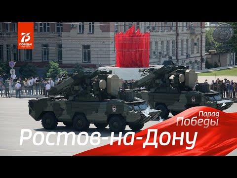 Ростов-на-Дону. Парад Победы 2020. Полное видео