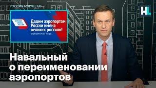 Навальный о переименовании аэропортов