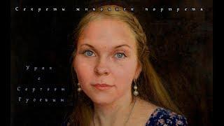 Секреты живописи портрета. 6 часовой видео урок с Сергеем Гусевым |Скачать|