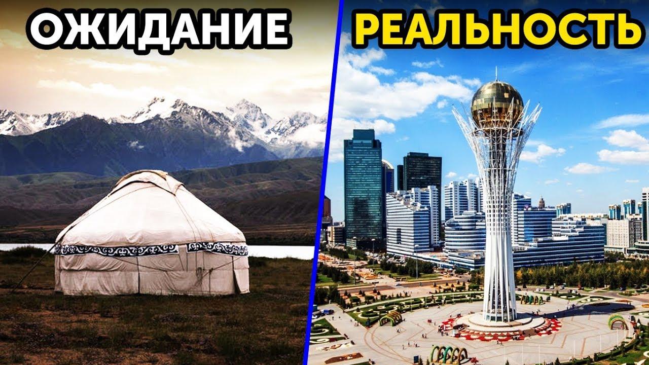 5 СТЕРЕОТИПОВ О КАЗАХСТАНЕ