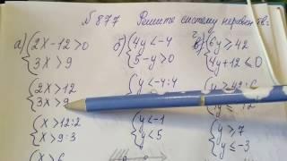 877 Алгебра 8 класс, решение Неравенств,