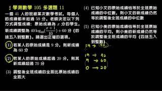 【學測數學】105 多選11:調分公式 (舊版)