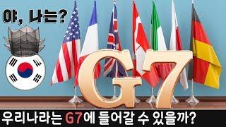 G7 정상회의에서 보여준 일본과 미국의 밀월관계, 그리고 한국