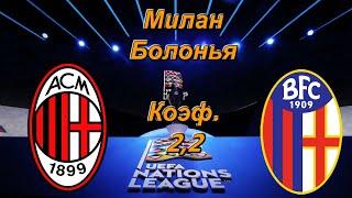 Милан Болонья Италия Серия А 21 09 2020 Прогноз и Ставки на Футбол