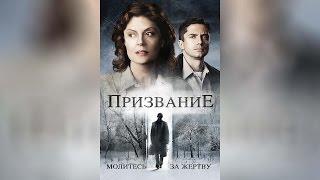 Призвание (2014)