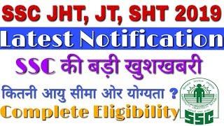 SSC JHT Recruitment 2019   SSC Jr Hindi Translator 2019 Notification Eligibility Criteria