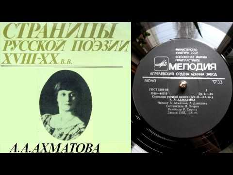А.А. Ахматова - Мне голос был. Он звал утешно... // Страницы русской поэзии XVIII-XX веков