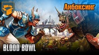 Анбоксинг - Blood Bowl 2016