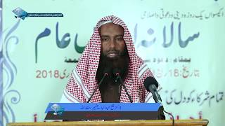 Zawal e ummat asbaab o ilaaj by dr  shaikh abdul basit faheem madani