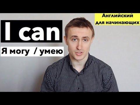 I CAN. Английский для начинающих # 8