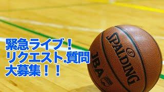 バスケが上手くなりたい人のための無料メルマガ! http://mituakitv.net...