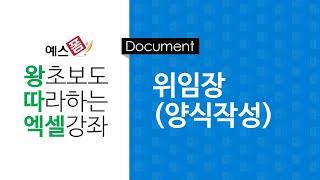 [예스폼 엑셀강좌] 왕따엑셀 문서작성 / 14. 위임장