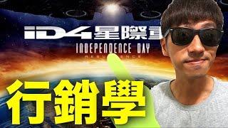 看電影學行銷 ID4 星際重生 id4 2 ( vlog#2 fishtv Independence Day Resurgence) (中文字幕)