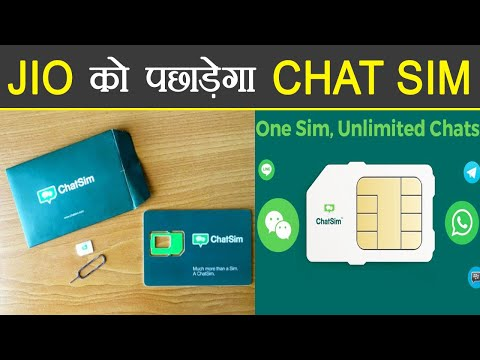 Chatsim 2 launched in MILAN with unlimited internet & messaging in 165 countries । वनइंडिया हिंदी