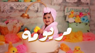 محمد بشار - مريومة (فيديو كليب حصري) / Mohammed bashar - maryoomh (Exclusive video clip)