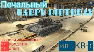 КВ-1 | Печальный день рождения танка | Wot Blitz