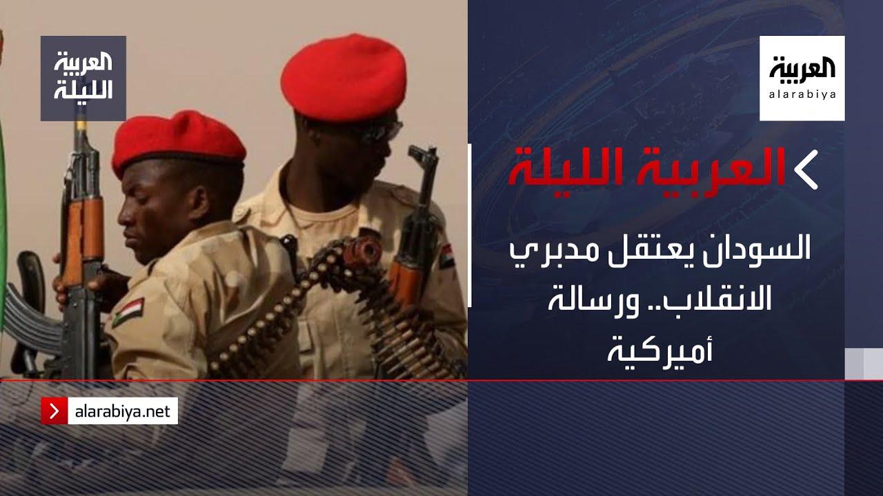 نشرة العربية الليلة   السودان يعتقل مدبري الانقلاب.. ورسالة أميركية