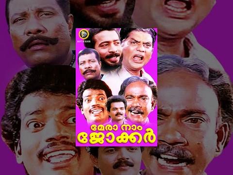Malayalam Comedy movies full Movies | Mera naam Jocker | Malayalam Comedy movie | Malayalam movies