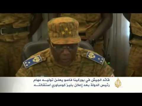 قائد جيش بوركينا فاسو يتولى مهام رئيس الدولة
