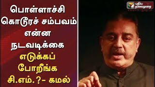 Kamal Hassan Emotional Speech On Pollachi Issue