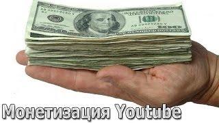 Как заработать деньги на YouTube! Чистый доход,партнёрка (100% способ)!