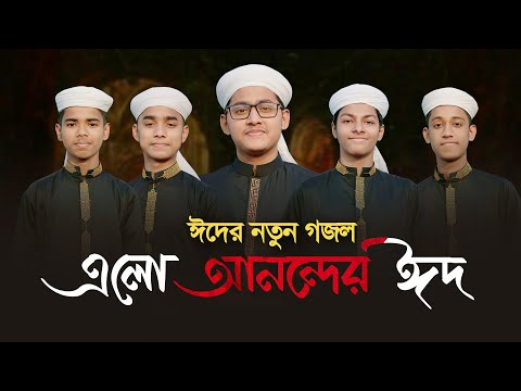 Elo Anonder Eid Gojol Kalarab   এলো আনন্দের ঈদ