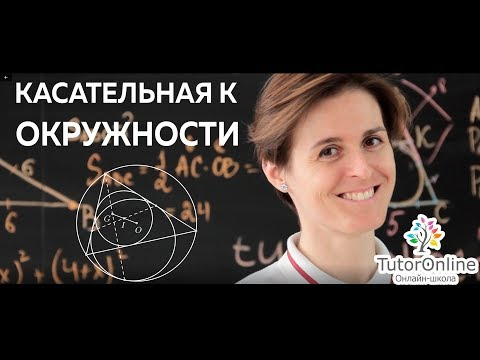 Математика | 5 ЗАДАЧ НА ТЕМУ ОКРУЖНОСТИ