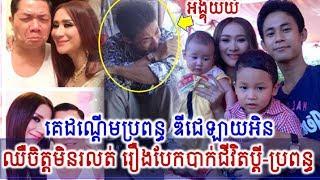 ឌីជេឡាយអិន ឈឺចិត្តមិនរលត់រឿងបែកបាក់ជីវិតប្ដី-ប្រពន្ធ,Khmer News Today, Mr. SC Channel,