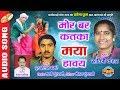 Mor Bar Kataka Mayaa Havay - Pursottam Banjare & Savitr Kahar - Lok Geet - Cg Song