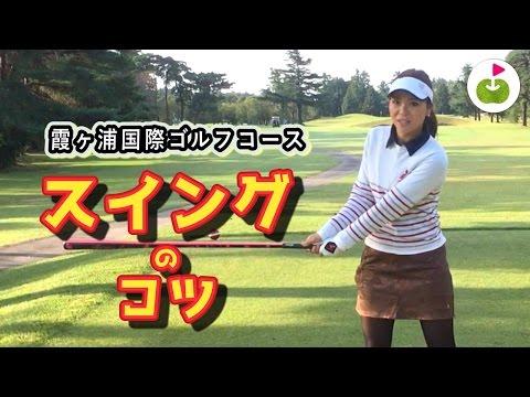 ゴルフスイングはリズムが大切【霞ヶ浦国際ゴルフコース】三枝こころ & Risa