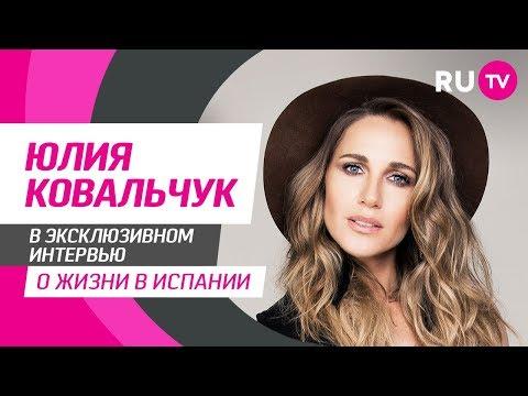 Тема. Юлия Ковальчук