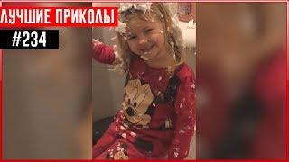 ЛУЧШИЕ ПРИКОЛЫ 2018 ЯНВАРЬ | Лучшая Подборка Приколов