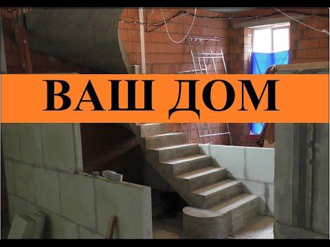 Сколько стоит заливка монолитной бетонной лестницы, цена в Москве. Бетонные работы. ВАШ ДОМ.