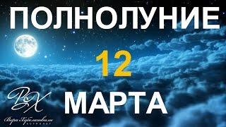 ПОЛНОЛУНИЕ 12 марта 2017г. - астролог Вера Хубелашвили