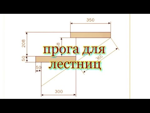 Обзор программы для лестницы. Вычисление чертеж построение для Android.