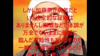 加藤茶の病気が深刻って本当!?嫁・綾菜との結婚生活に密着スクープ 大...