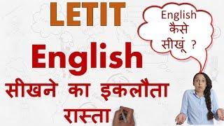 How to learn to Speak English अंग्रेजी बोलना कैसे सीखें?   Speak English With Confidence