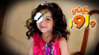 Repeat youtube video عيني واوا - رنده صلاح الكردي بايقاع | قناة كراميش Karameesh Tv