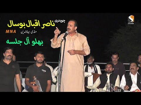Ch  Nasir Iqbal Bosal MNA Mandi Bahauddin NA-109 Jalsa In Bhalo Aal
