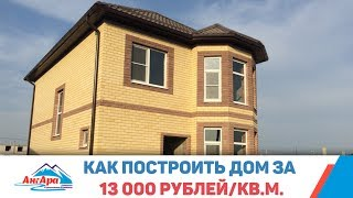 Строительство дома за 13000 р/м2 🏡🏡🏡.. Переезд в Краснодар. Дом из блока и кирпича.