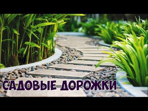 Дорожка во дворе своими руками. | Handmade Garden Walkway