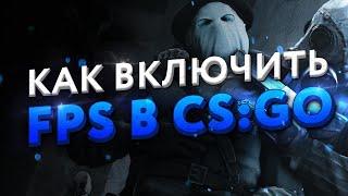 КАК ВКЛЮЧИТЬ ОТОБРАЖЕНИЕ FPS в CS:GO?