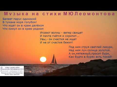 "Музыка на стихи М. Лермонтова ""Белеет парус одинокий"""