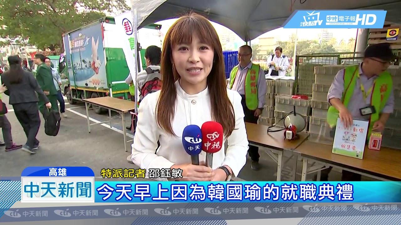 20181225中天新聞 中天中視近百人南下 韓國瑜就職第一手觀察 - YouTube