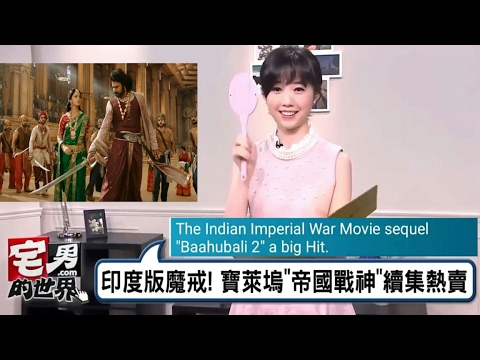 "Taiwanese Media Bahubali 2 defeated Hollywood Movie ""The Circle"" Collection in Taiwan."